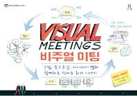 비주얼 미팅(Visual Meetings)