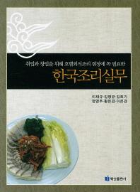 한국조리실무
