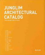 JUNGLIM ARCHITECTURAL CATALOG(2010 정림건축자재집)