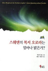 스웨덴의 복지 오로라는 얼마나 밝은가?