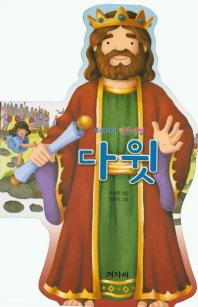 우리아이 인물성경: 다윗