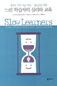 경계선 지적 기능 아동 청소년을 위한 느린 학습자의 심리와 교육