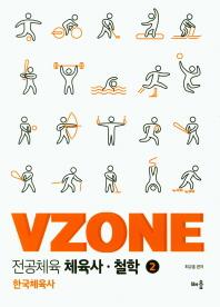 VZONE 전공체육 체육사 철학. 2