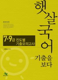 햇살 국어 기출을 보다(7 9급 진도별 기출모의고사)(2016)(인터넷전용상품)