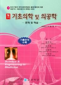 기초의학 및 의공학 필기: 문제 및 해설