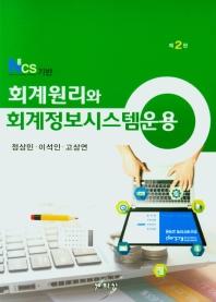 NCS기반 회계원리와 회계정보시스템운용