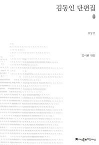 김동인 단편집