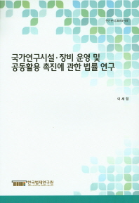 국가연구시설 장비 운영 및 공동활용 촉진에 관한 법률 연구