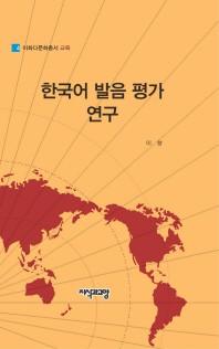 한국어 발음 평가 연구
