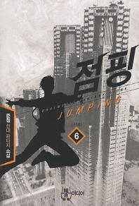 점핑. 6(완결)