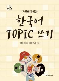 자료를 활용한 한국어 TOPIC 쓰기