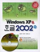 WINDOWS XP & 한글 2002 SE