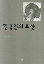 한국인의 초상(1969-2007)