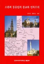 소련과 동유럽의 종교와 민족주의