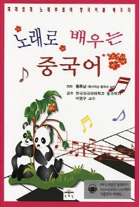 노래로 배우는 중국어