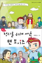 만화 정의를 위해 싸운 텐 보이즈