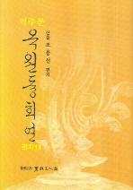 역주본 옥원듕회연 권지18