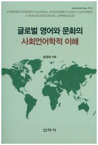 글로벌 영어와 문화의 사회언어학적 이해