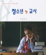 청소년 교사