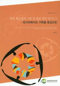 북한 환경정보 구축 및 활용 방안 연구. 1: 토지피복지도 구축을 중심으로
