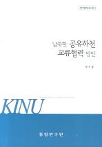남북한 공유하천 교류협력 방안