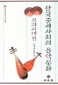 한국중세사회의 음악문화:고려시대편