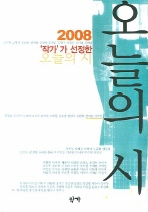 작가가 선정한 오늘의 시. 2008