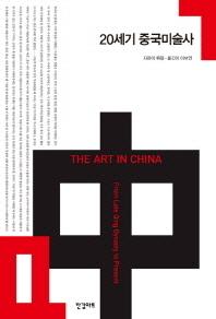 20세기 중국미술사
