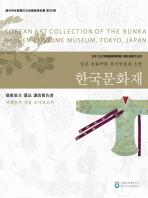 한국문화재: 덕혜옹주 유품 보고서