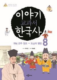 이야기 교과서 한국사. 8