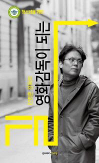 청소년을 위한 민병훈 감독의 영화감독이 되는 길