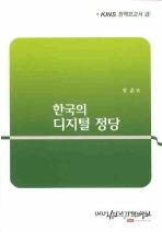 한국의 디지털 정당