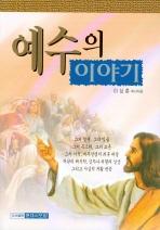 예수의 이야기