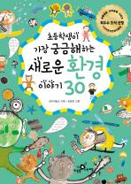 초등학생이 가장 궁금해하는 새로운 환경이야기 30(2010)