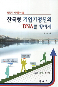 한강의 기적을 이룬 한국형 기업가정신의 DNA를 찾아서