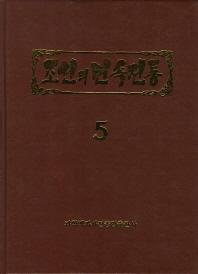 조선의 민속전통. 5: 민속명절과 놀이