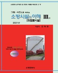 그림 사진으로 배우는 소방시설의 이해. 3(2021)