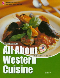 올 어바웃 웨스턴 퀴진(All About Western Cuisine). 2
