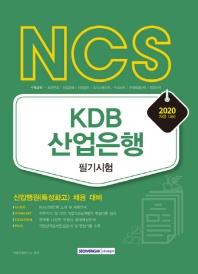 NCS KDB산업은행 필기시험(2020)
