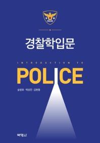 경찰학입문