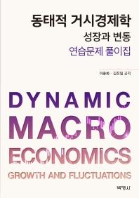 동태적 거시경제학 성장과 변동 연습문제 풀이집