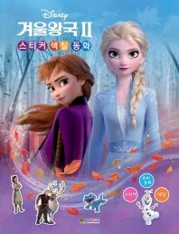 디즈니 겨울왕국2 스티커 색칠 동화
