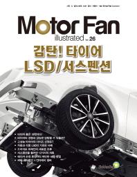 모터 팬(Motor Fan) 감탄! 타이어 LSD/서스펜션