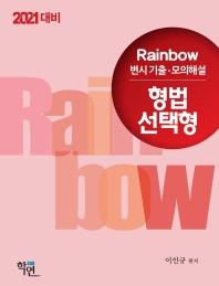 Rainbow 형법 선택형 변시 기출 모의해설(2021 대비)