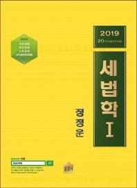 세법학. 1(2019)