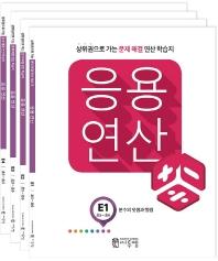 씨투엠 응용연산 E세트