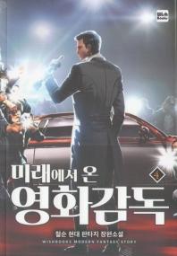 미래에서 온 영화감독. 4