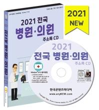전국 병원 의원 주소록(2021)(CD)
