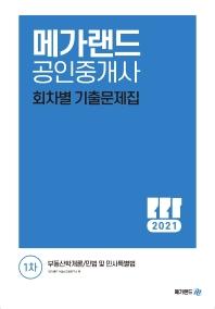 2021 메가랜드 공인중개사 1차 회차별 기출문제집