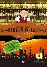 바 레몬하트(Bar Lemon Hart). 28